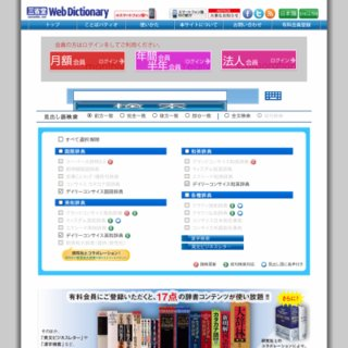 三省堂 Web Dictionary